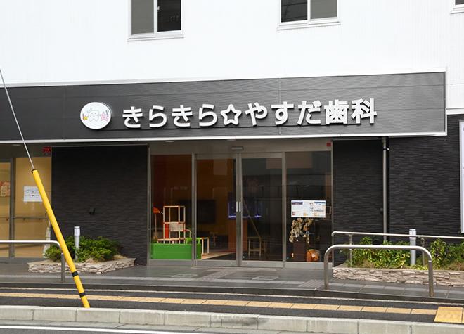 二俣川駅 北口徒歩9分 きらきら・やすだ歯科写真2