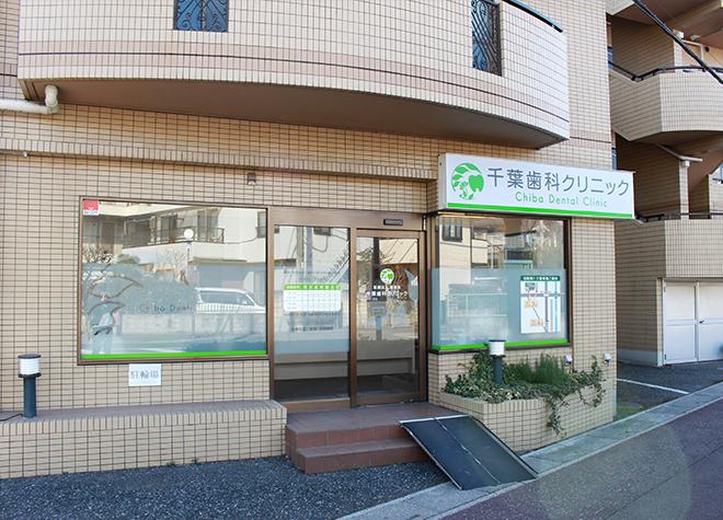 柳瀬川駅東口 徒歩4分 千葉歯科クリニック写真5