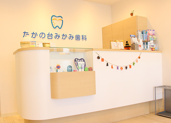 鷹の台駅 出口徒歩 1分 たかの台みかみ歯科の受付の風景写真3