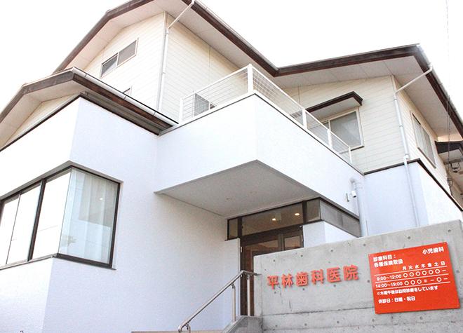 松本駅 車10分 平林歯科医院写真1
