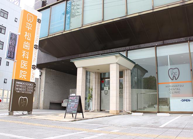 北長瀬駅 出口徒歩 20分 平松歯科医院写真1
