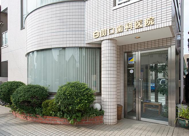 菊名駅 東口徒歩 6分 関口歯科医院の写真7