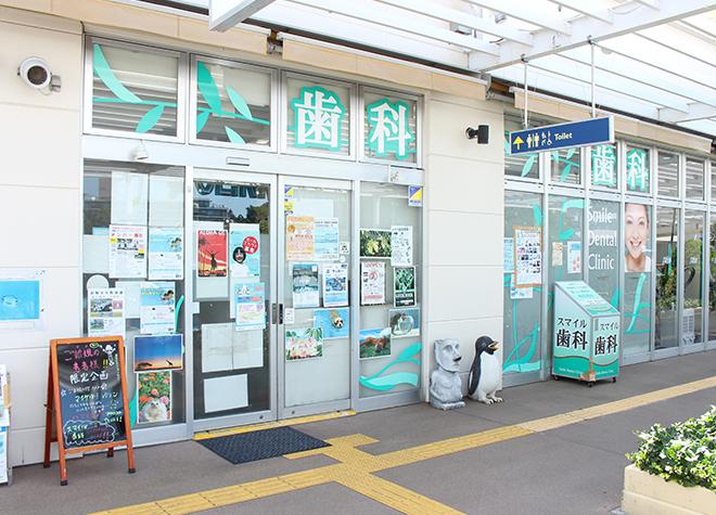 藤沢本町駅 徒歩10分 スマイル歯科写真1
