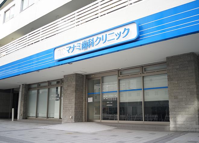 中野駅(東京都) 南口徒歩5分 マナミ歯科クリニック写真7
