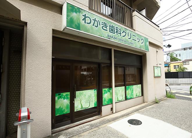 浜町駅 徒歩9分 わかき歯科クリニックの外観写真7