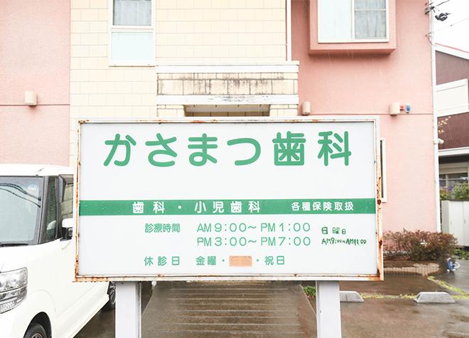 清瀬駅 南口バス15分 かさまつ歯科の外観写真5
