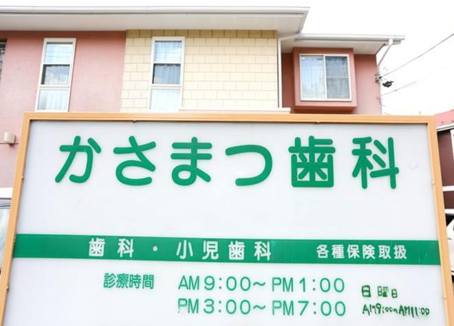 清瀬駅 南口バス15分 かさまつ歯科の外観写真7