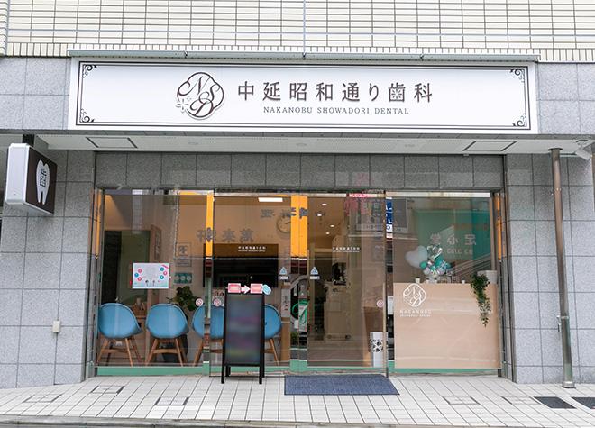 中延駅出口 徒歩6分 中延昭和通り歯科の写真6