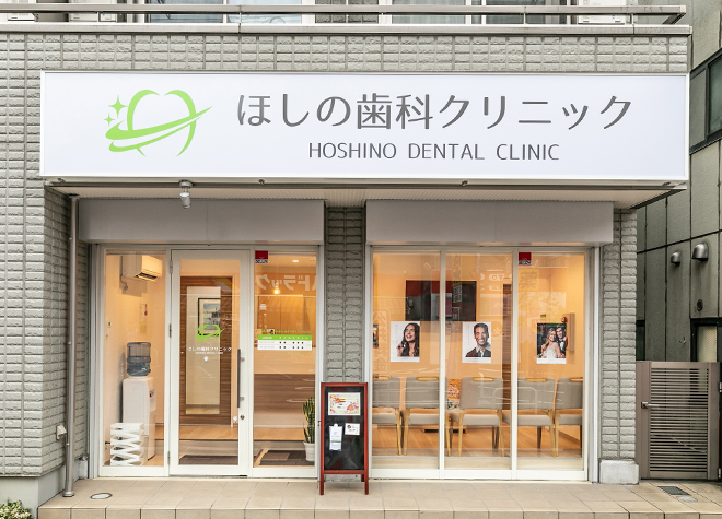穴守稲荷駅 出口徒歩 1分 ほしの歯科クリニックのほしの歯科クリニック写真6