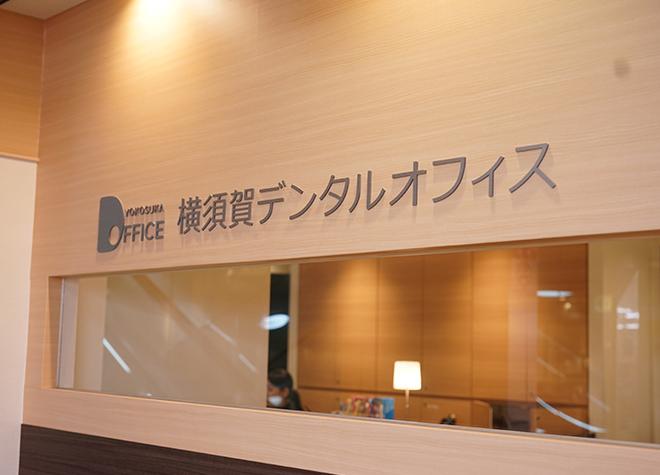 大森駅(東京都) 北口徒歩1分 横須賀デンタルオフィス写真2