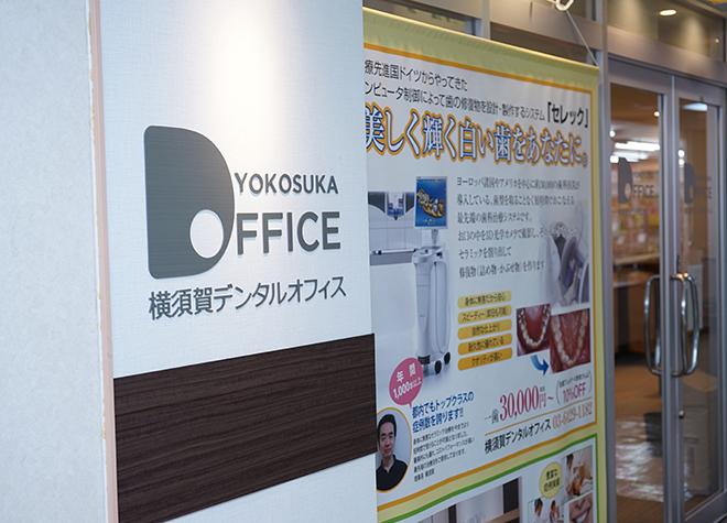 大森駅(東京都) 北口徒歩1分 横須賀デンタルオフィス写真7