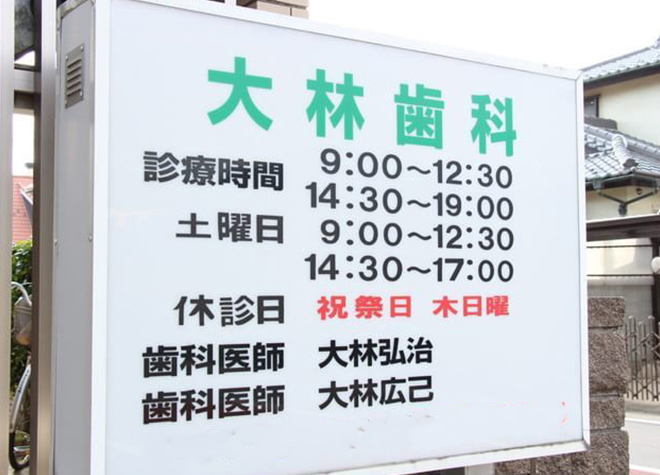 幕張本郷駅 出口徒歩 15分 大林歯科医院の外観写真7