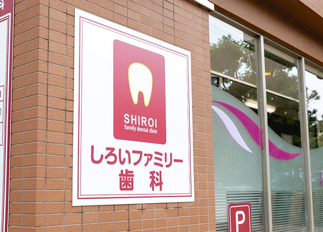 白井駅北口 徒歩0分 しろいファミリー歯科のその他写真2