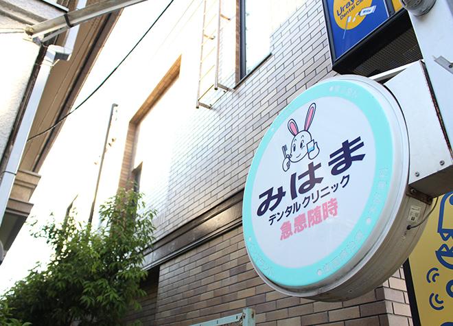 新浦安駅出口 徒歩5分 みはまデンタルクリニック写真7