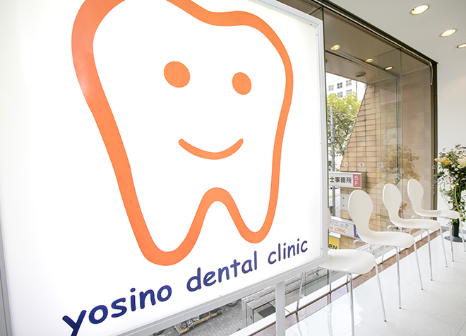 虎ノ門駅 1番出口徒歩 1分 ヨシノ歯科クリニックのヨシノ歯科クリニック写真7