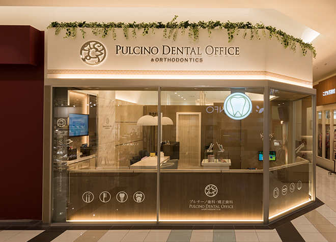 新瑞橋駅 出口徒歩5分 プルチーノ歯科・矯正歯科写真6