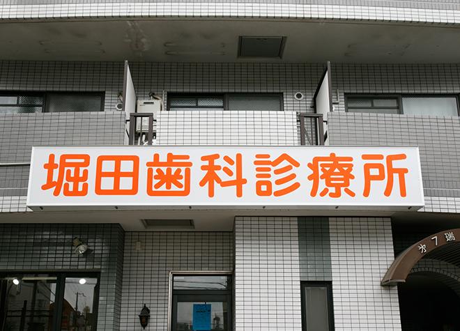 上新庄駅 南口徒歩 6分 堀田歯科診療所 (関西大学北陽高等学校前)の外観写真7