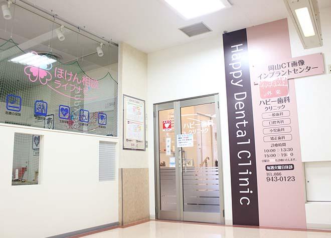 西大寺駅 車7分 ハピー歯科クリニック写真1