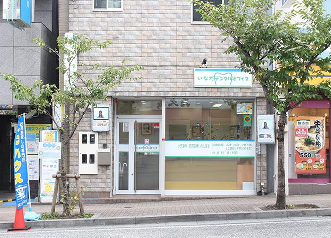 西船橋駅 北口徒歩2分 いなだデンタルオフィス写真4