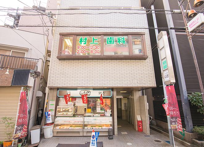 藤井寺駅 出口徒歩 3分 村上歯科の外観写真7
