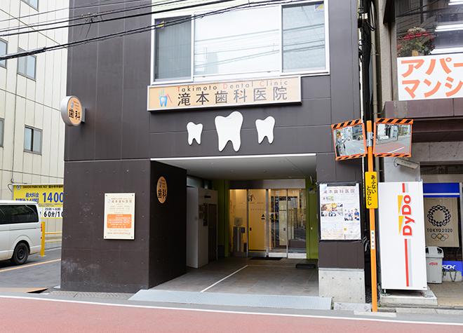 滝本歯科医院の画像