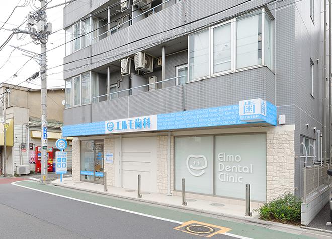 上石神井駅 南口徒歩 3分 エルモ歯科のエルモ歯科写真7