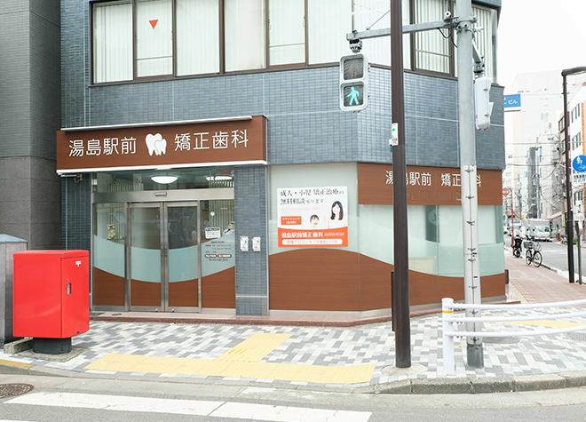 湯島駅 6番出口徒歩 1分 湯島駅前矯正歯科写真1