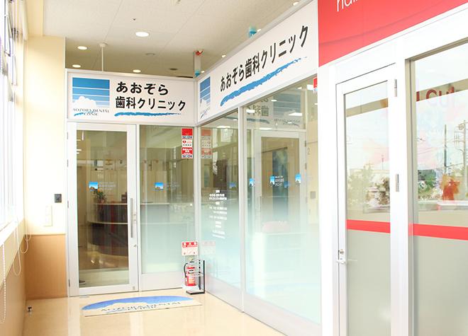 馬込沢駅 東口徒歩11分 あおぞら歯科クリニック 鎌ヶ谷院写真7