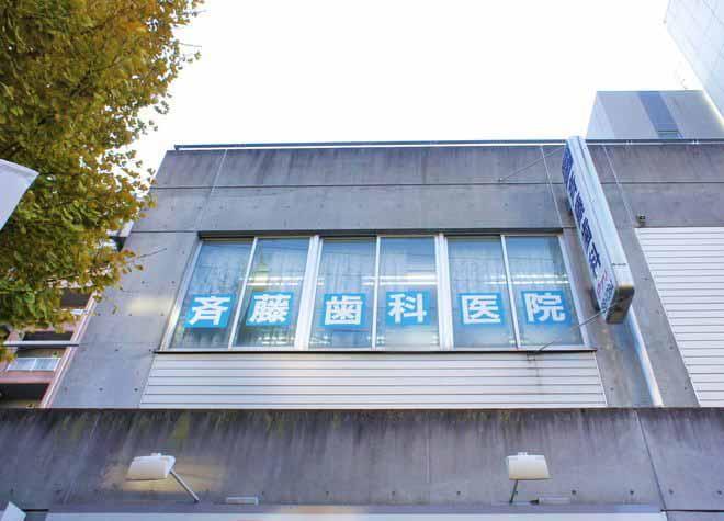 淵野辺駅 南口徒歩 5分 斉藤歯科医院の外観写真7