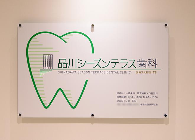 【品川駅 港南口徒歩6分】 品川シーズンテラス歯科写真7