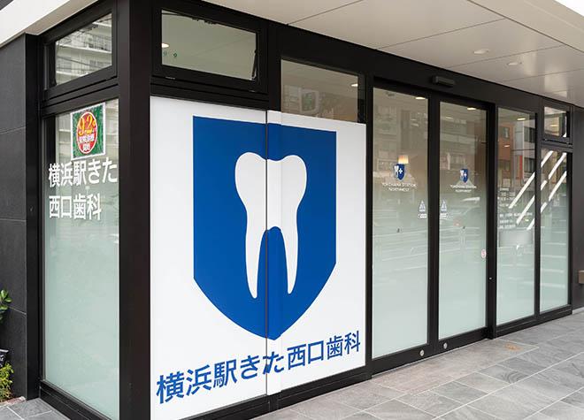 横浜駅きた西口歯科の写真1