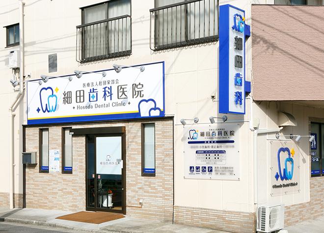 小岩駅 北口徒歩16分 医療法人社団栄昂会 細田歯科医院の写真6