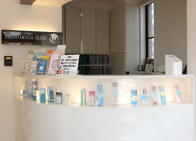 天野歯科医院のスライダー画像2