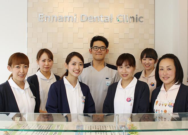 北与野駅 バス8分 えんなみ歯科写真1