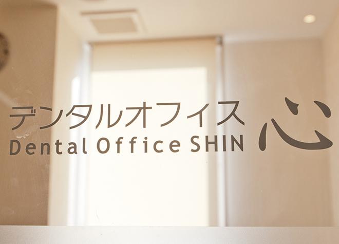 八王子駅 南口徒歩1分 デンタルオフィス 心写真5