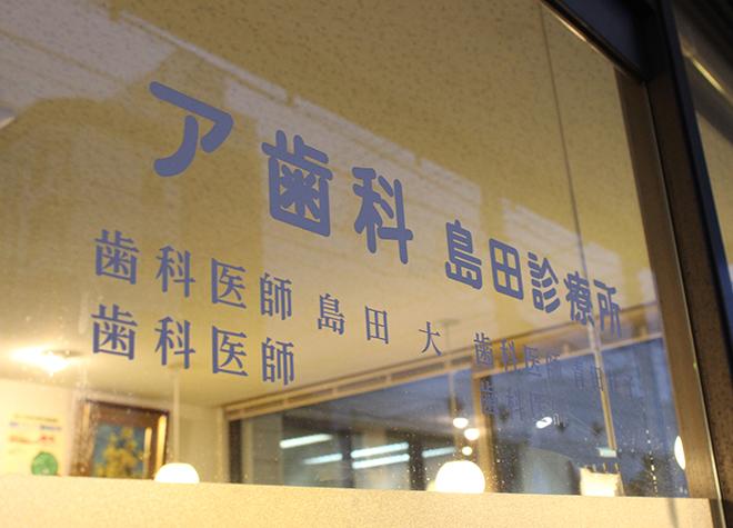 ア歯科 島田診療所の画像