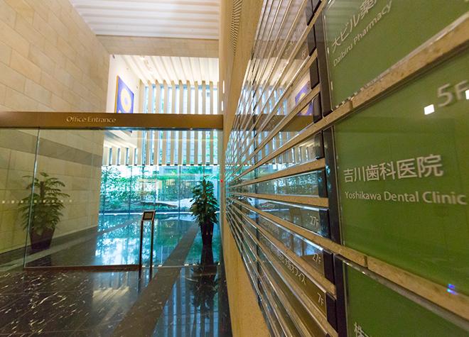 渡辺橋駅 2A/2B出口駅直結徒歩1分 吉川歯科医院写真6