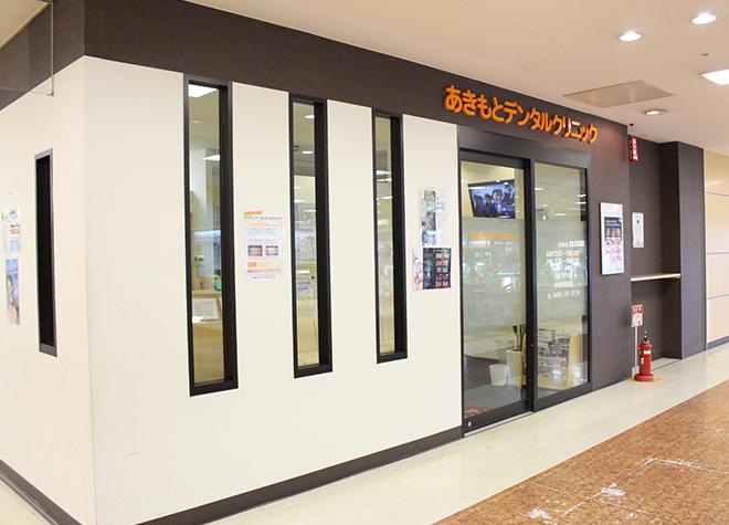 久喜駅 西口徒歩10分 あきもとデンタルクリニック写真5