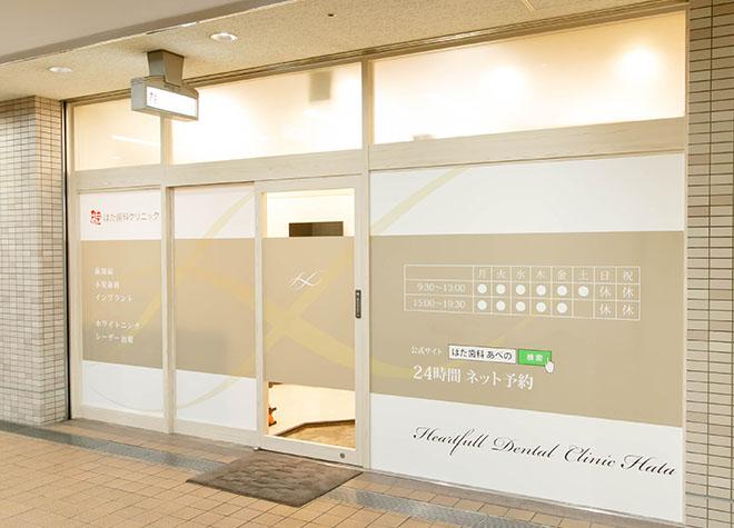 天王寺駅 出口徒歩5分 はた歯科クリニックの外観写真5
