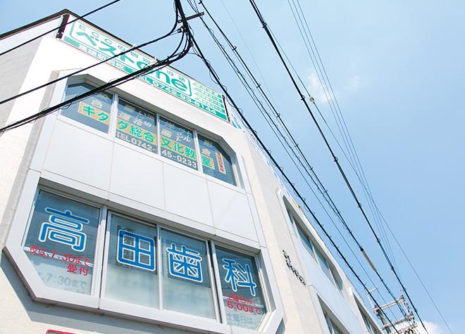 富雄駅 出口徒歩1分 高田歯科医院写真3