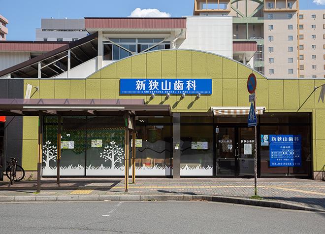 新狭山駅北口 徒歩1分 新狭山歯科写真1