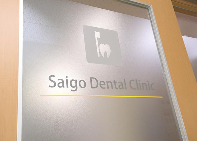 西郷歯科医院の写真4