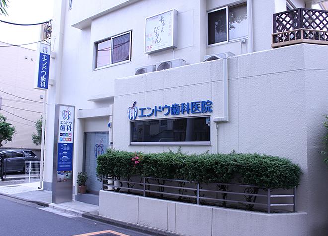 中野新橋駅 出口徒歩8分 エンドウ歯科医院写真7