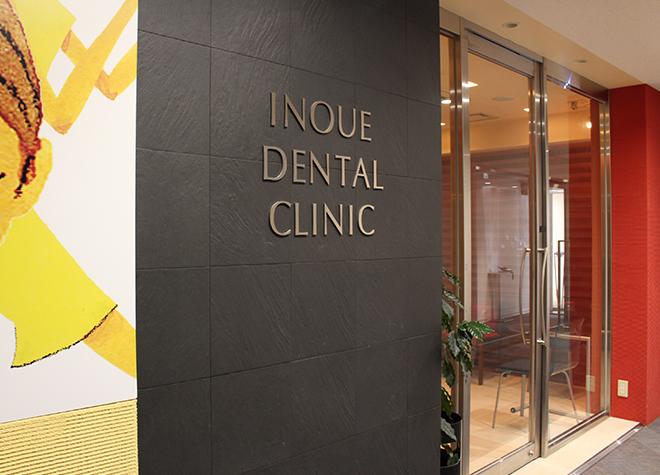 心斎橋駅 1番出口徒歩 1分 井上歯科クリニックの入り口写真1