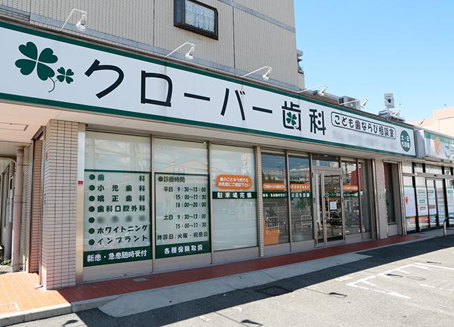 大和田駅(大阪府) 南口バス 10分 クローバー歯科写真1
