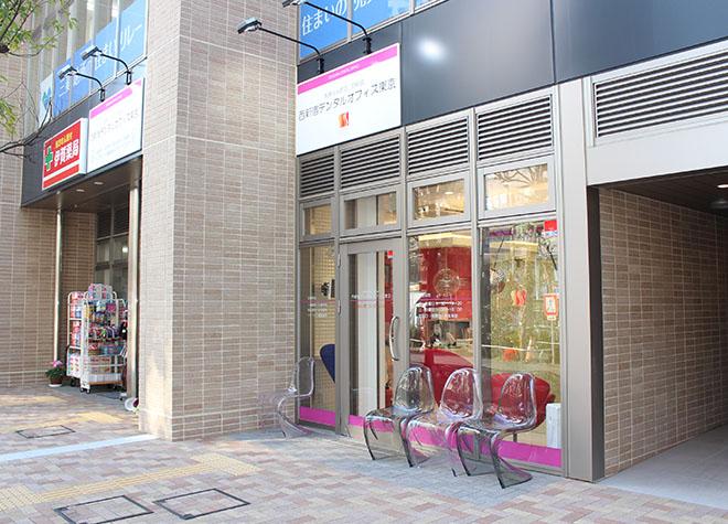 西新宿駅 出口徒歩 4分 西新宿デンタルオフィス東京写真7
