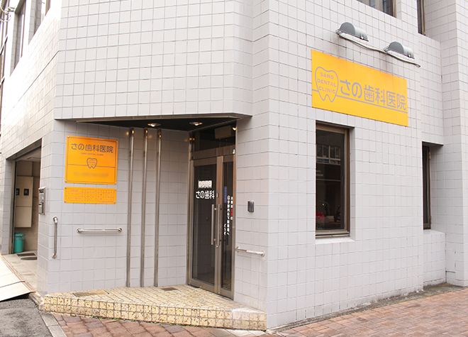県庁通り駅 出口徒歩 3分 さの歯科医院のさの歯科医院写真3