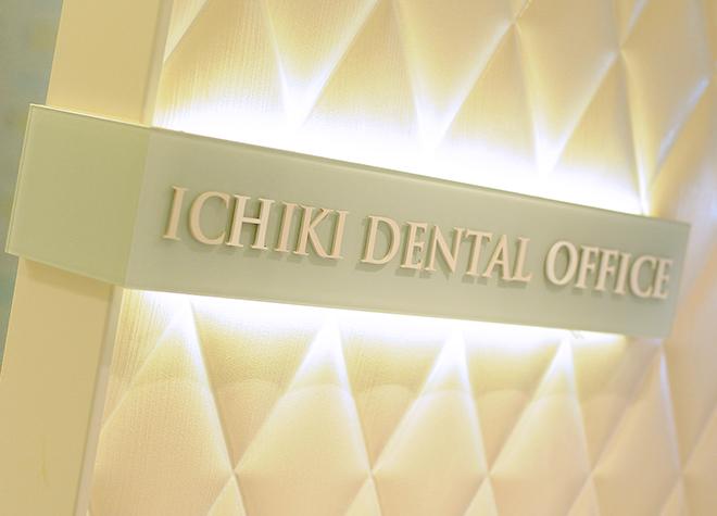 いちき歯科のスライダー画像1