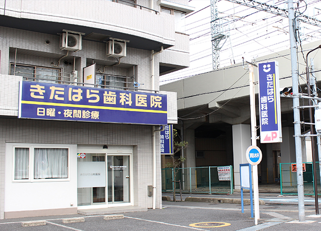 谷塚駅 西口徒歩5分 きたはら歯科医院写真4