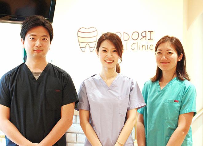いろどり歯科クリニックの画像